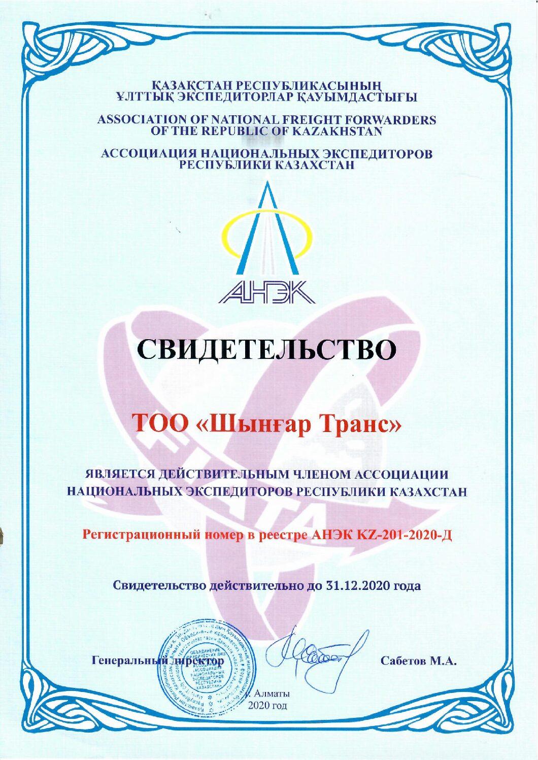 Сертификат АНЭК
