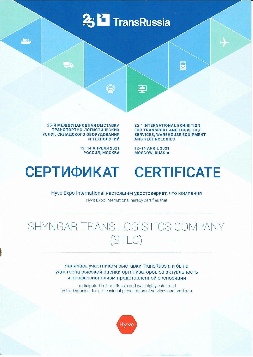 Сертификат Trans Russia